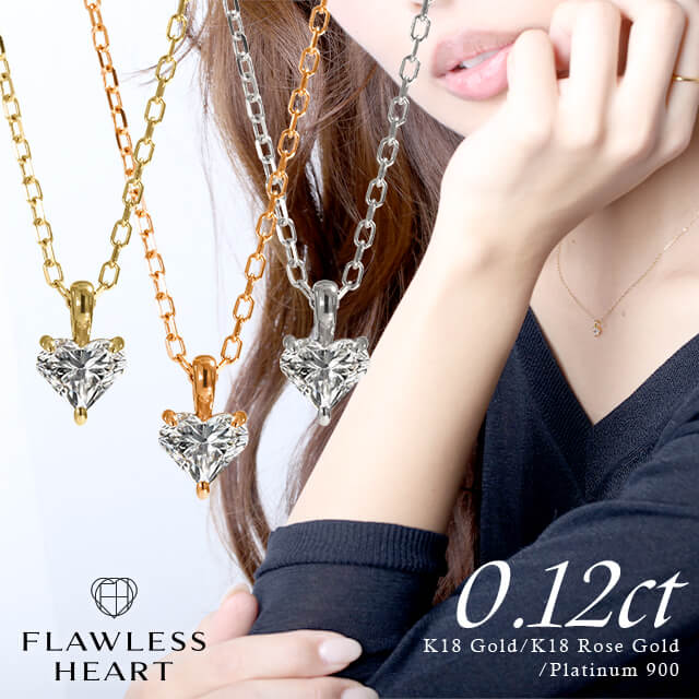 ダイヤモンド ネックレス ハートシェイプ 0.12ct プラチナ K18 ゴールド ローズゴールド FLOWLESS HEART フローレスハート ダイヤモンドネックレス01 ギフト