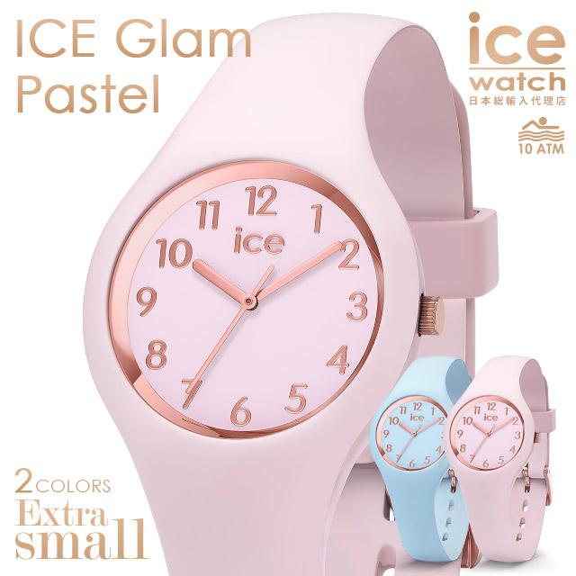 アイスウォッチ ice watch レディース ICE glam pastel - アイスパステル - ナンバーズ (エクストラスモール)