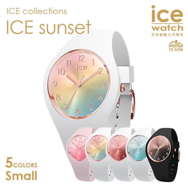 アイスウォッチ ice watch 日本正規代理店公式ショップ 日本正規代理店 公式ショップ レディース 2019年7月号掲載商品 sunset メーカー公式ショップ スモール アイスサンセット - 人気 GINGER ICE