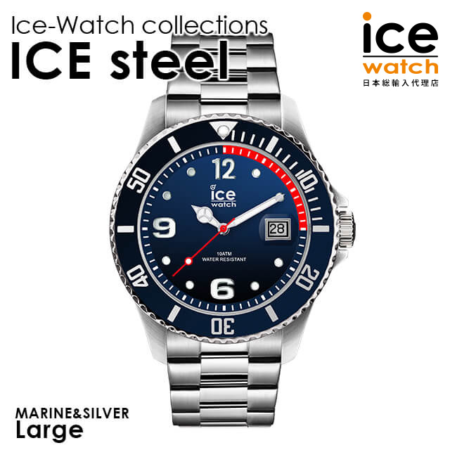 アイスウォッチ 日本正規代理店 公式ショップ ice watch メンズ ICE steel - マリン シルバー (ラージ)