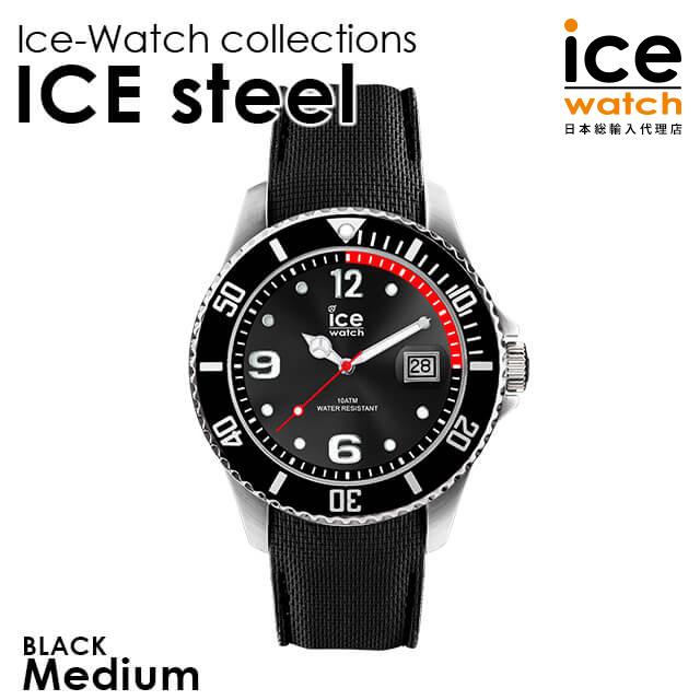アイスウォッチ ice watch レディース メンズ ICE steel - ブラック (ミディアム)