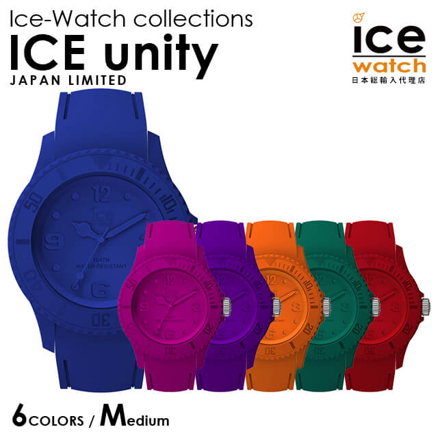 アイスウォッチ ICE unity アイスユニティ(ミディアム) ICE-WATCH 腕時計 日本限定