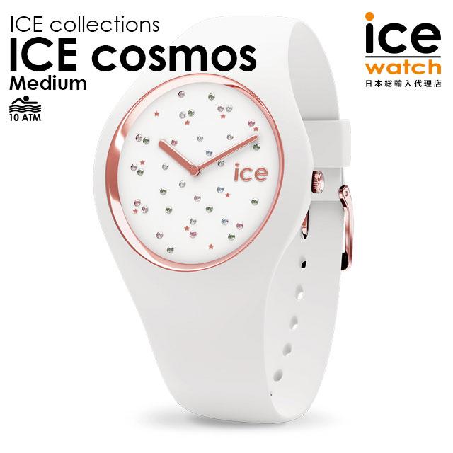 アイスウォッチ ice watch レディース メンズ ICE cosmos - アイスコスモ スター ホワイト (ミディアム)
