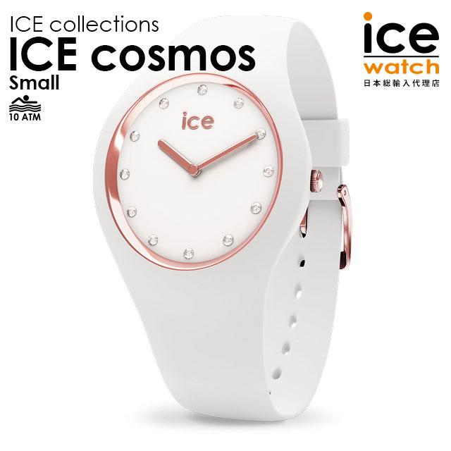 アイスウォッチ ice watch レディース ICE cosmos - アイスコスモ ホワイト ローズゴールド (スモール)
