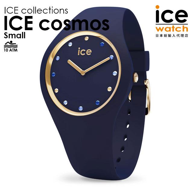 アイスウォッチ ice watch 日本正規代理店公式ショップ 日本正規代理店 公式ショップ レディース アイスコスモ ブルーシェード cosmos - スモール お買い得品 新生活 ICE
