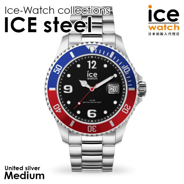 アイスウォッチ ice watch レディース メンズ ICE steel - アイススティール ユナイテッドシルバー (ミディアム)