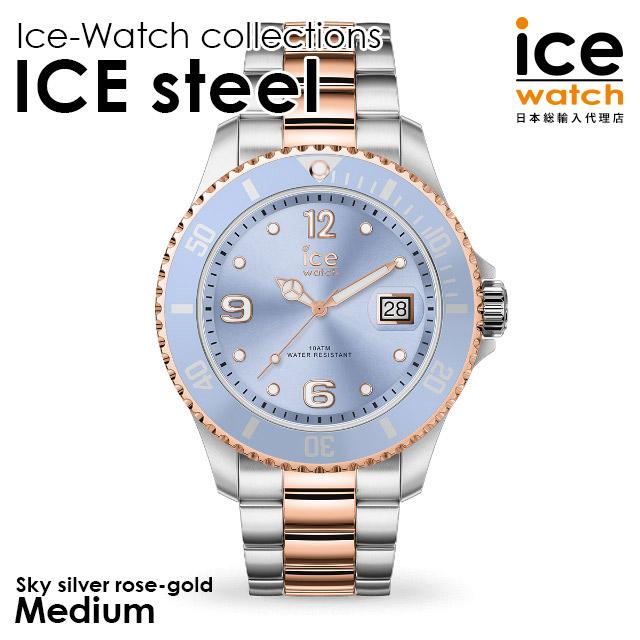 アイスウォッチ ice watch レディース メンズ ICE steel - アイススティール スカイシルバー ローズゴールド (ミディアム)