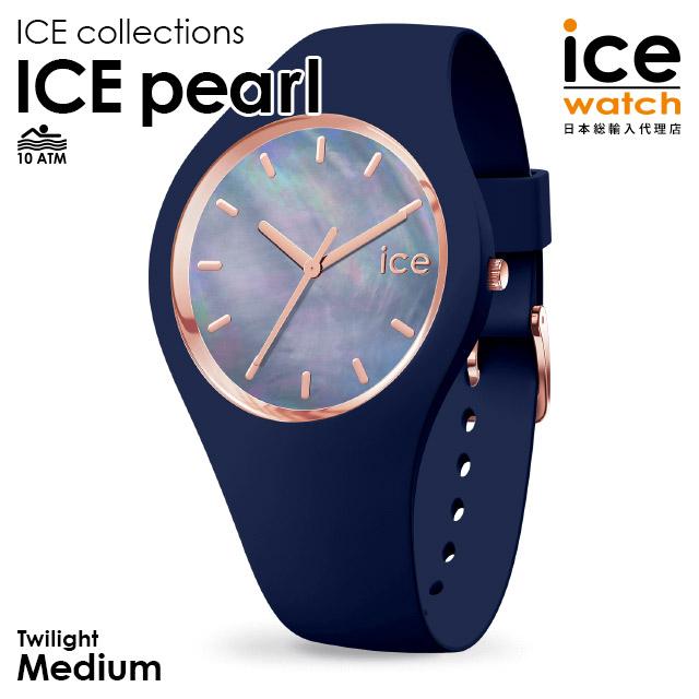 アイスウォッチ ice watch レディース メンズ 腕時計 ICE pearl - アイスパール トワイライト(ミディアム)