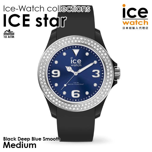 アイスウォッチ 日本正規代理店 公式ショップ ice watch レディース メンズ ICE star アイス スター - ブラック ディープブルー スムーズ (ミディアム)
