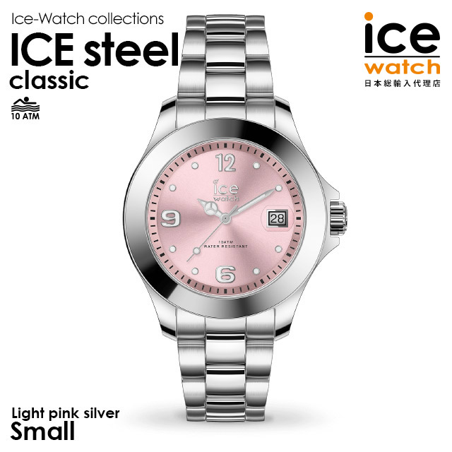 アイスウォッチ ice watch レディース ICE steel Classic - アイス スティール クラシック ライトピンク シルバー (スモール)