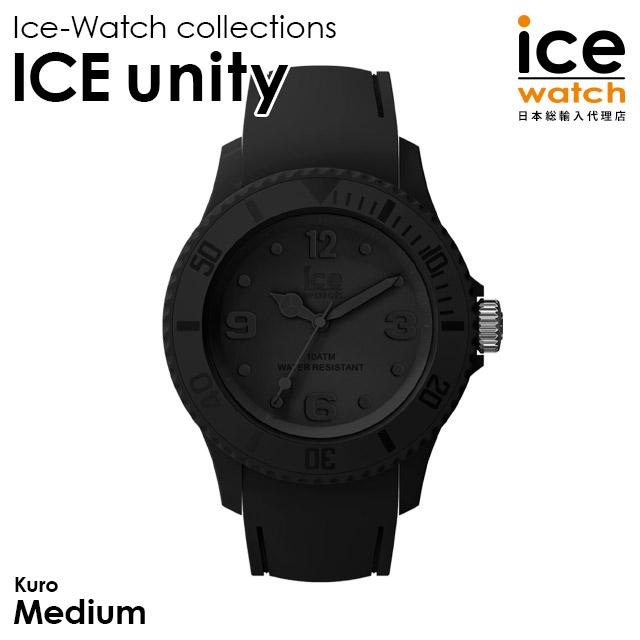 アイスウォッチ 日本正規代理店 公式ショップ ice watch レディース メンズ ICE unity アイス ユニティ クロ (ミディアム)