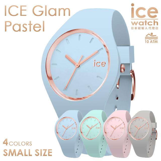 アイスウォッチ ice watch レディース ICE glam pastel アイス グラム パステル/スモール