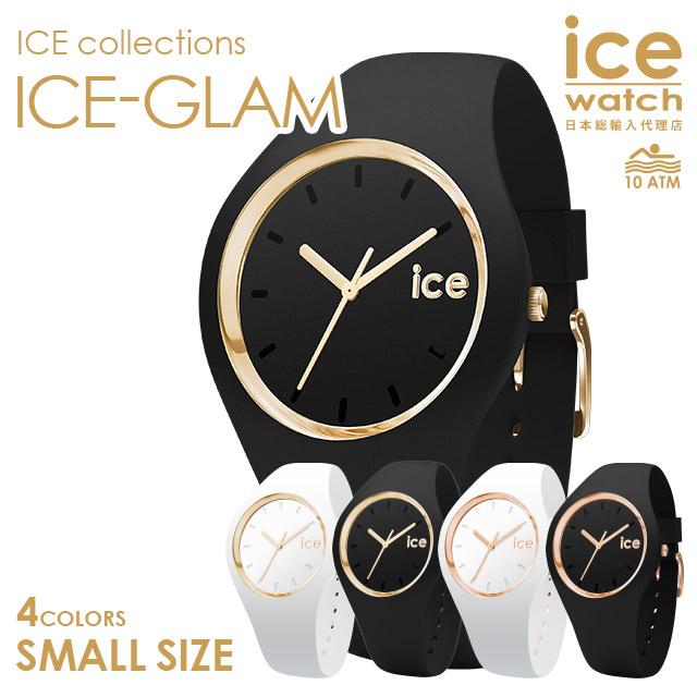 アイスウォッチ 日本正規代理店 公式ショップ ice watch レディース ICE glam アイス グラム/スモール 全4色
