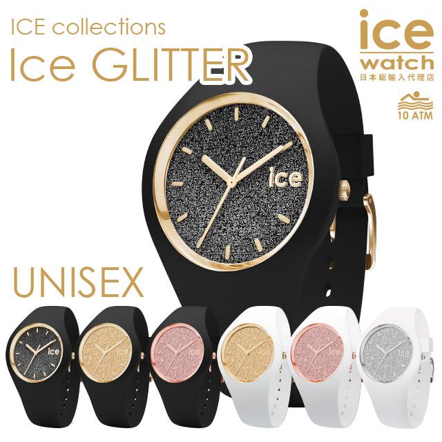 アイスウォッチ 日本正規代理店 公式ショップ ice watch レディース メンズ ICE gritter アイス グリッター ユニセックス 全6色