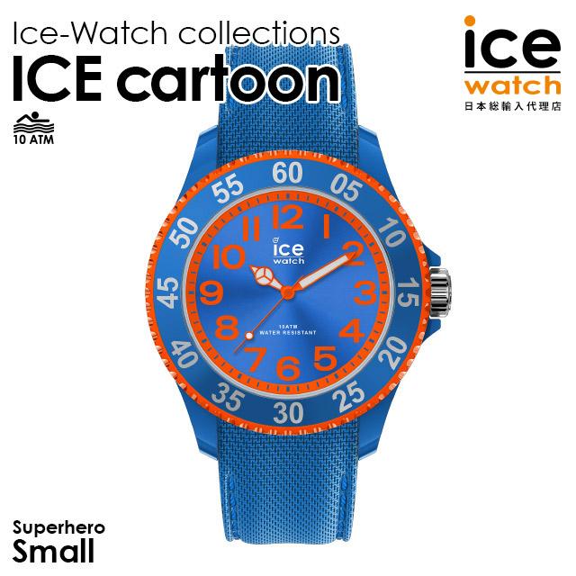 アイスウォッチ ice watch キッズ レディース 腕時計 ICE cartoon - アイス カートゥーン - スーパーヒーロー (スモール) ブルー 青 男の子 プレゼント ウォッチ