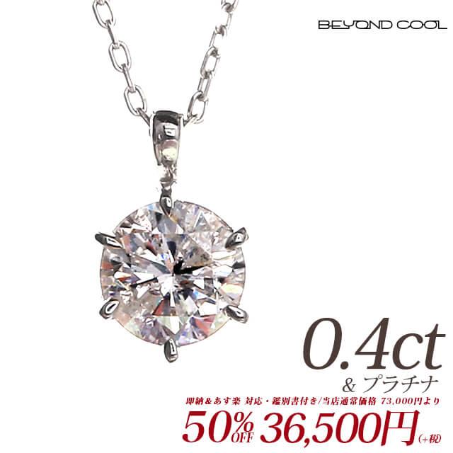ダイヤモンド ネックレス 一粒 プラチナ 一粒ダイヤモンド ネックレス プラチナチェーン 0.4カラット以上 6点留め [鑑別書付き] ビヨンクール