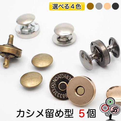 カシメ式マグネットボタン 仕上がりはプロ級で魅せる今大人気のマグネットボタン 2サイズ 4カラーであなたのニーズにマッチします 14mm 18mm 手芸用品 5個セット MK-series-5 カシメ留め マグネットボタン アンティークゴールド カシメ式 予約 珍しい手芸金具でハンドメイドを素敵に 通常便なら送料無料 シルバーメッキ ピンクゴールド 金属ボタン 磁石 レザークラフト カシメ止め ブラックメッキ マグネットホック