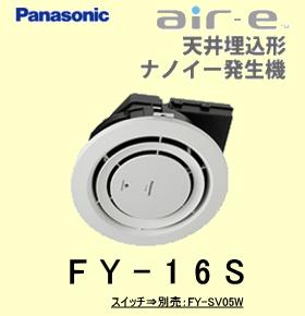 パナソニック*Panasonic* 天井埋込型ナノイー発生機 「エアイー」 【FY-16S】 10畳用
