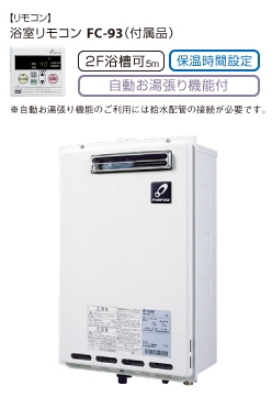 パーパス*PURPOSE* (高木産業) ガスふろがまGFシリーズ 【GF-123AW】追いだき専用 RF式 屋外壁掛形 強制排気方式 浴室リモコン付