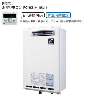 パーパス*PURPOSE* (高木産業) ガスふろがまGFシリーズ 【GF-122AW】追いだき専用 RF式 屋外壁掛形 強制排気方式 浴室リモコン付