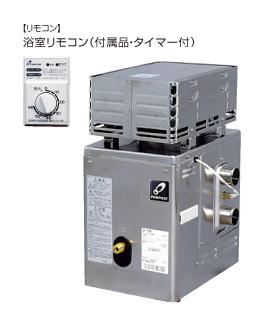 パーパス*PURPOSE* (高木産業) ガスふろがまGFシリーズ 【GF-132RB】追いだき専用 RF式 屋外据置形 自然通気式 浴室リモコン付