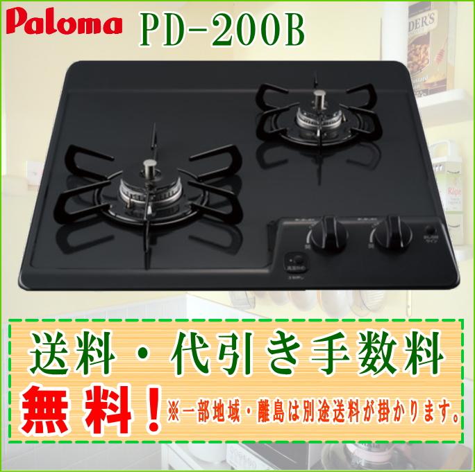 パロマ ガスビルトインコンロ PD-200B コンパクトキッチンシリーズ グリル無し ニュートラルグレー