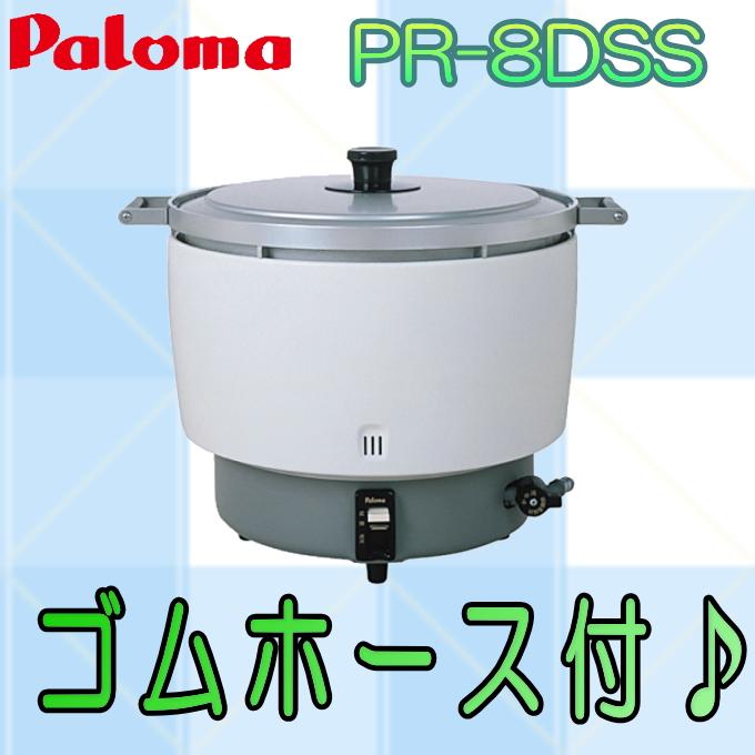 パロマ 業務用ガス炊飯器 4.4升炊 固定取手付 PR-8DSS ※都市ガス(12A/13A)のみ