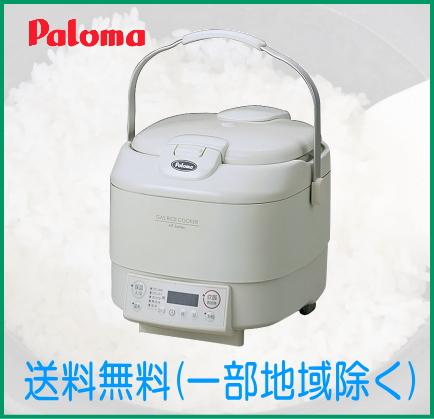 パロマ 家庭用炊飯器 5.5合炊タイマー・ジャー付専用ガスコード接続 PR-S10MT