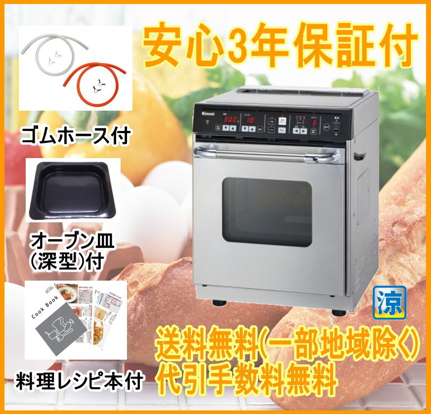 リンナイ ガスオーブン 卓上 RCK-S10AS コンベック 涼厨仕様 RCK-10ASの涼厨タイプ