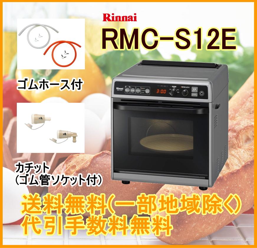 リンナイ 家庭用 ガスコンビネーションレンジ RMC-S12E 家庭用電子レンジ付 ガス卓上オーブン