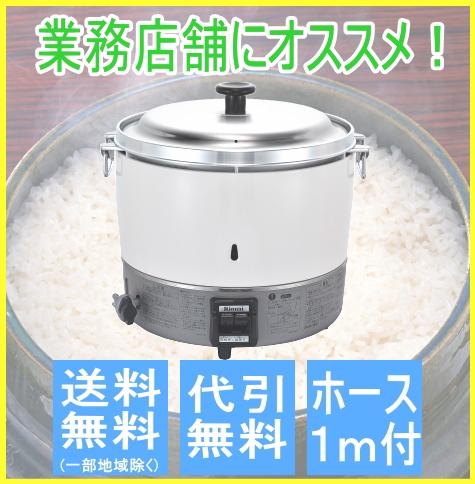 リンナイ業務用ガス炊飯器 RR-30S1 3升炊 2.0~6.0L