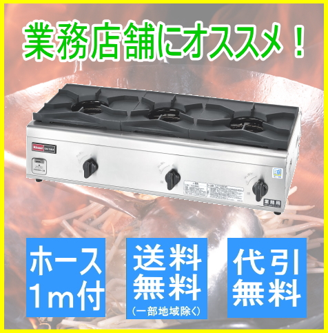 リンナイ業務用ガステーブルコンロ 3口(内炎式 立ち消え安全装置付)RSB-S306N 涼厨タイプ