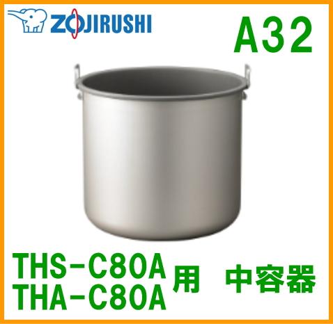 象印魔法瓶業務用 内容器 THS-C80A・THA-C80A用 A32