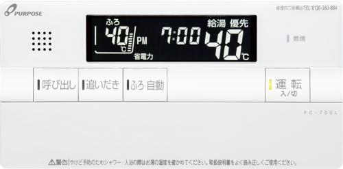 パーパス (高木産業) 浴室リモコン(メインリモコン)【FC-700L】