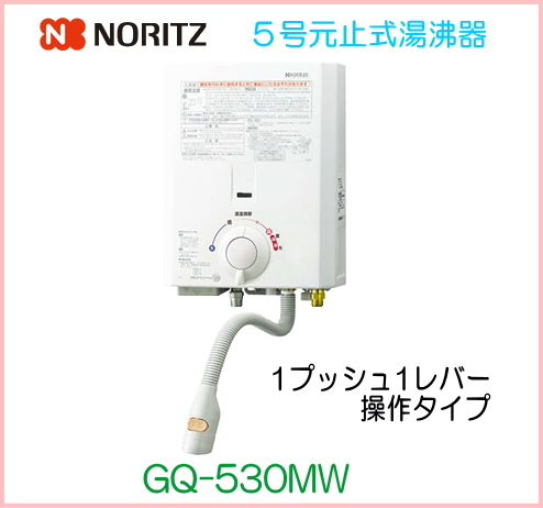ノーリツ(ハーマン) ガス瞬間湯沸器 5号元止め式 GQ-530MW
