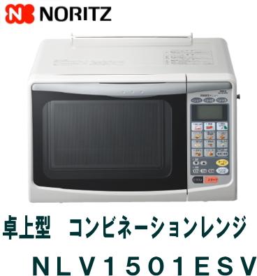 台数限定 ノーリツ コンビネーションレンジ 卓上タイプ 容量15L シルバー NLV1501ESV (大阪ガス品番 114-F101)