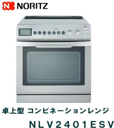 ノーリツ コンビネーションレンジ 卓上タイプ 容量24L ステンレスシルバー NLV2401ESV (大阪ガス品番 114-F102)