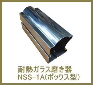 焼物器耐熱ガラス磨き器 NSS-1A(ボックス型)