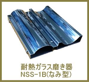 焼物器耐熱ガラス磨き器 NSS-1B(なみ型)