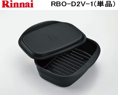 リンナイ ビルトインコンロオプション RBO-D2V-1 ココット ダッチオーブン(単品) ※対応型式要確認※