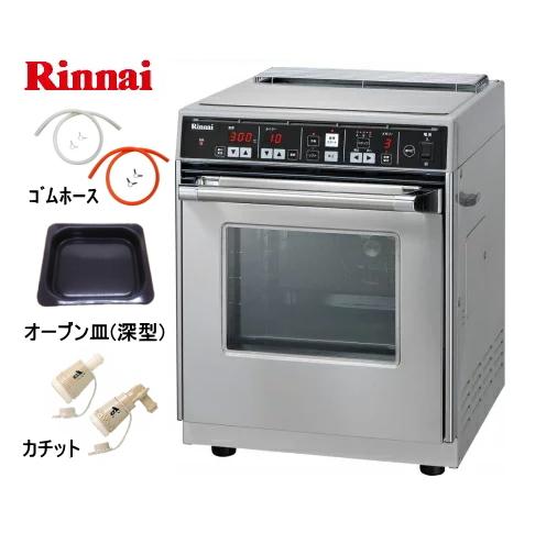 選べる特典付 リンナイ ガスオーブン 卓上 RCK-10AS コンベック 高速オーブン