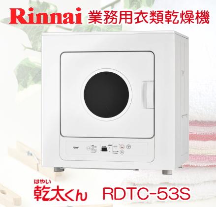 リンナイ ガス衣類乾燥機 乾太くん RDTC-53S 業務用タイプ 乾燥容量5kg ガス乾燥機