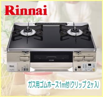 リンナイ ガステーブルコンロ RTS65AWK1R-C パールクリスタル (トップ色 ブラック) 水無し両面焼グリル