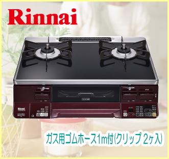 リンナイ ガステーブルコンロ RTS65AWK1RG-A パールクリスタル(トップ色 ブラック) 水無し両面焼グリル