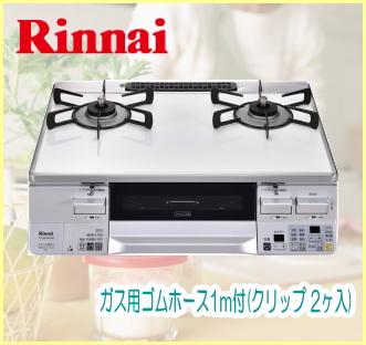 リンナイ ガステーブルコンロ RTS65AWK3RG-W パールクリスタル(トップ色 ホワイト) 水無し両面焼グリル