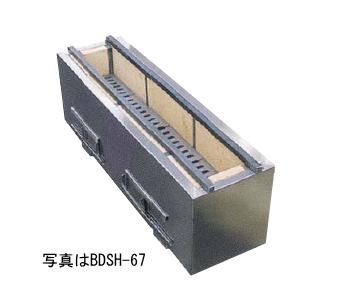 業務用炭焼コンロ 引出付き【BDSH-45】
