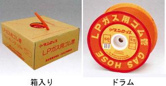 プロパン用ゴムホース 内径φ9.5 色 オレンジ 50m巻