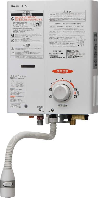 リンナイ ガス瞬間湯沸器 5号元止め式【RUS-V51YT(WH)】