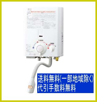 ノーリツ ガス瞬間湯沸器 5号元止め式 GQ-531MW