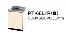 タカラスタンダード 木製キッチンセット P型 ノーマル 調理台 PT-60L/R(PUI/PUG/PUL)-1